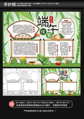 端午节传统节日手抄报电子小报 PSD