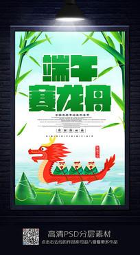 端午赛龙舟端午节海报