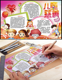 儿童慈善助学活动小报模版