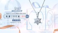 高端大气珠宝海报banner