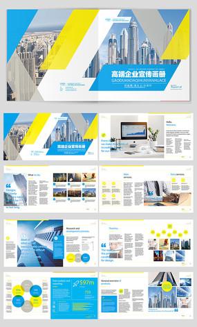 高端蓝色企业宣传画册