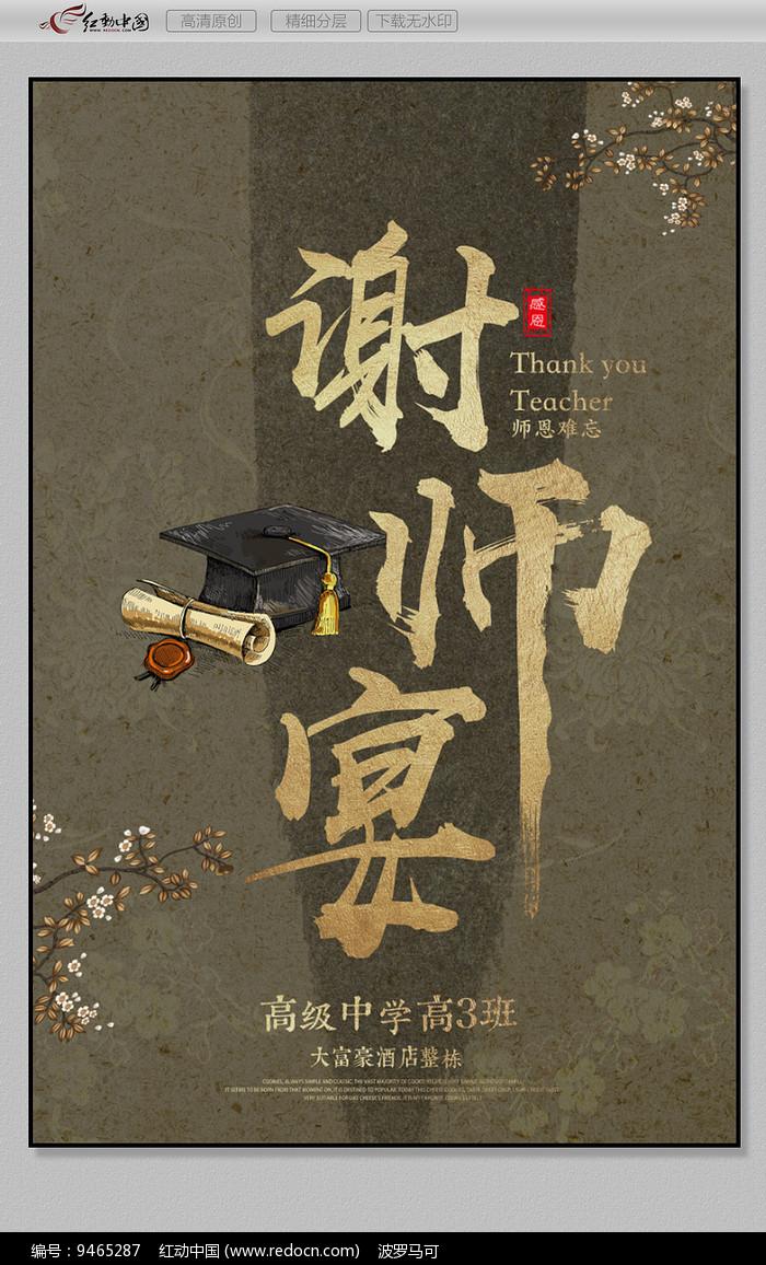 高考升学谢师宴海报图片