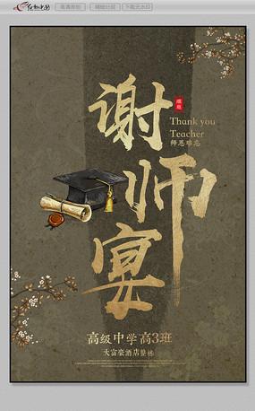 高考升学谢师宴海报