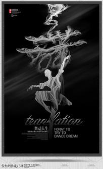 黑色创意舞蹈宣传海报