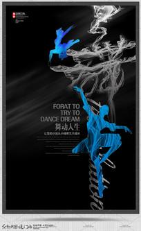 黑色简约创意舞蹈宣传海报