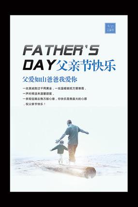 简约创意父亲节海报 PSD