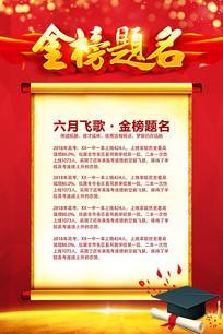 金榜题名喜庆海报