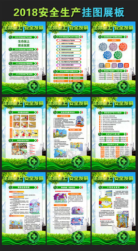 绿色安全挂图