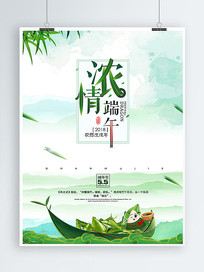 绿色浓情端午节宣传海报