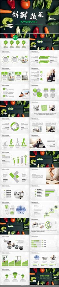 绿色食品新鲜蔬菜PPT模板
