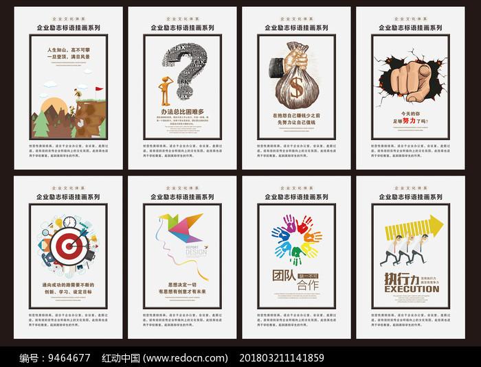 企业励志文化挂画图片