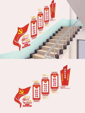 核心价值观楼梯文化墙