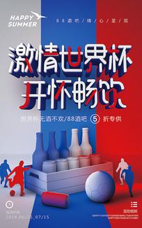 世界杯啤酒狂欢海报