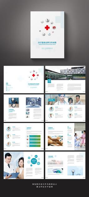 现代极简风健康医疗服务画册