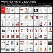 至臻品质企业通用VI设计模板