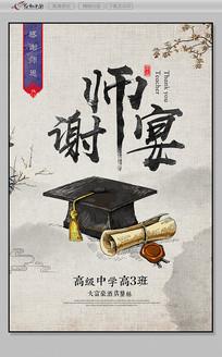 中国风高考升学谢师宴海报