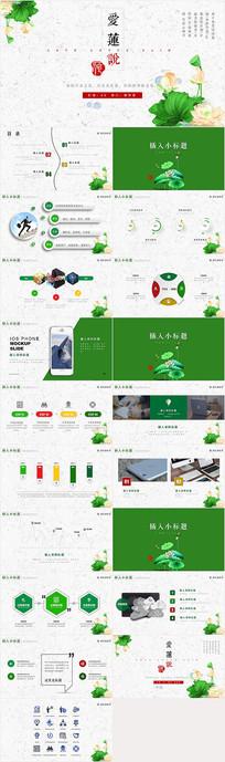 中国风荷花荷叶PPT模板