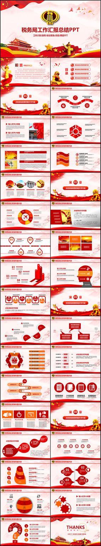 中国税务国税局工作总结红色PPT