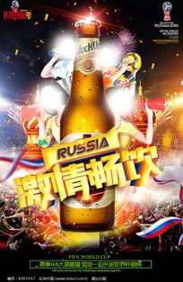 2018世界杯啤酒海报设计