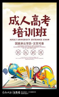 成人高考培训班宣传海报