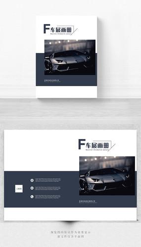 车展画册封面设计