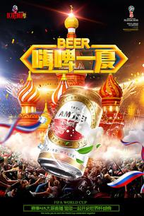 创意啤酒海报海报
