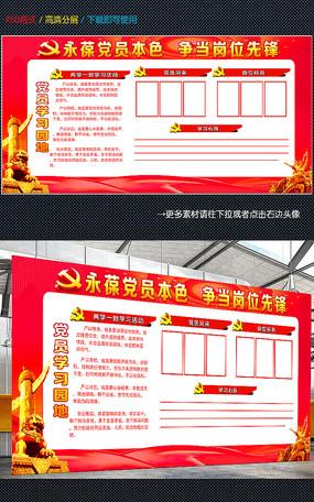 党员学习园地宣传栏展板