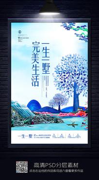 大气房地产海报