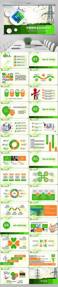 大气中国国电总结报告PPT