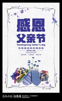 感恩父亲节快乐宣传海报