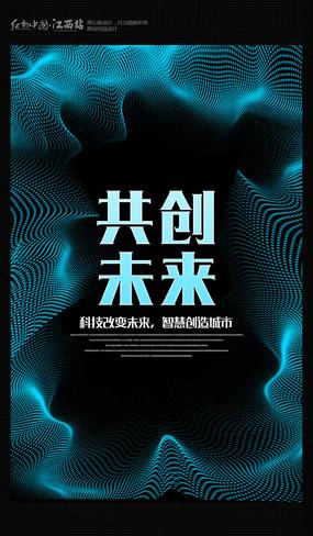共创未来科技海报
