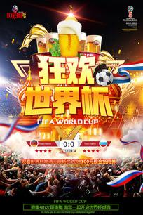 喝啤酒看世界杯海报