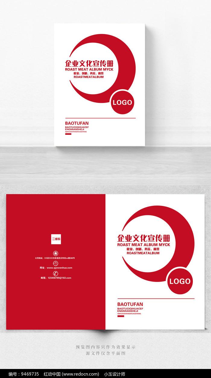 红色企业文化宣传册封面设计图片