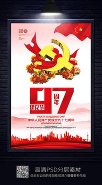 简约七一建党节海报