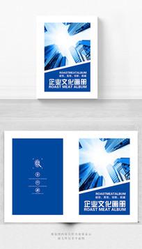 蓝色企业宣传册封面设计 PSD