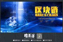 蓝色区块链宣传海报