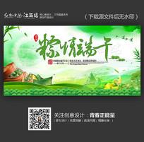 绿色粽情端午端午节海报