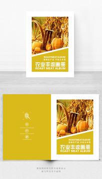 农业宣传册封面设计