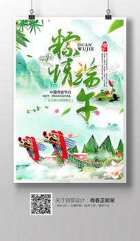 清新绿色端午节促销海报背景