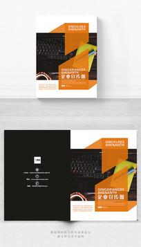 企业文化宣传手册封面设计