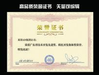 简约荣誉证书