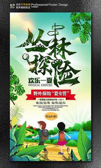 少儿丛林探险野外拓展训练营海报设计