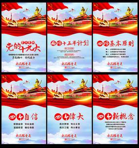 十九大口号党政宣传展板
