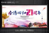 水彩风香港回归21周年展板