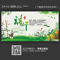 水墨中國風端午節海報