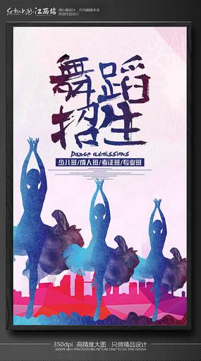 舞蹈招生海报设计