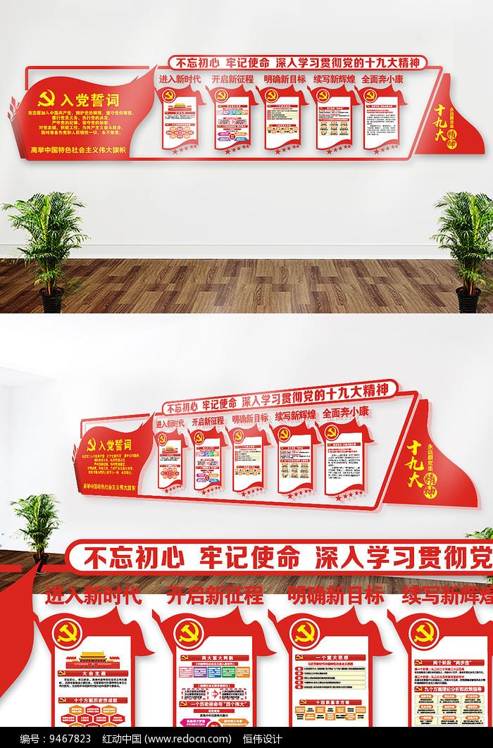 新时代十九大党建文化墙图片
