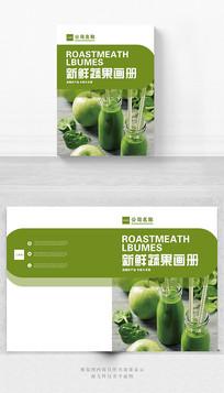新鲜蔬果宣传册封面设计