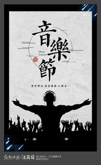 音乐节演唱会宣传海报