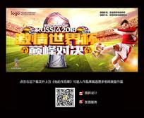 2018俄罗斯激情世界杯展板